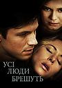 Фільм «Усі люди брешуть» (2012)