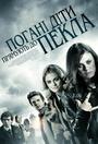Фільм «Погані діти прямують до пекла» (2012)