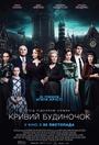 Фільм «Кривий будиночок» (2017)