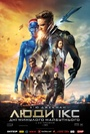Фільм «Люди Ікс: Дні минулого майбутнього» (2014)
