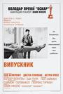 Фильм «Випускник» (1967)