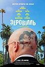 Фільм «Зеровілль» (2019)