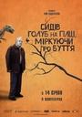 Фільм «Сидів голуб на гілці, міркуючи про буття» (2014)