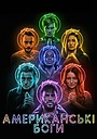 Серіал «Американські боги» (2017 – 2021)