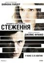 Фільм «Стеження» (2012)