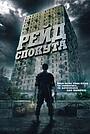 Фільм «Рейд: Спокута» (2011)