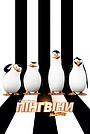 Мультфільм «Пінгвіни Мадагаскару» (2014)
