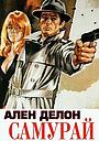 Фільм «Самурай» (1967)