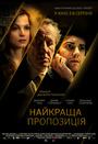 Фільм «Найкраща пропозиція» (2012)