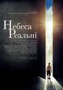 Фільм «Небеса реальні» (2014)