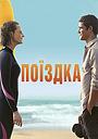 Фільм «Поїздка» (2014)