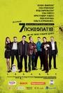 Фільм «Сім психопатів» (2012)