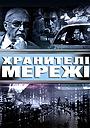 Фільм «Хранителі мережі» (2010)