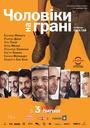 Фільм «Чоловіки на межі» (2012)