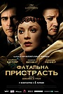 Фільм «Фатальна пристрасть» (2013)