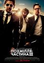 Фільм «Похмілля: Частина III» (2013)
