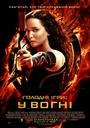 Фільм «Голодні ігри: У вогні» (2013)