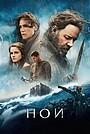 Фільм «Ной» (2014)