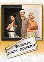 Фільм «Муж двух жен» (2012)