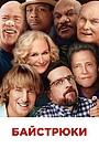 Фільм «Байстрюки» (2017)