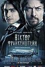 Фільм «Віктор Франкенштейн» (2015)