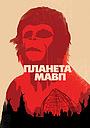 Фільм «Планета Мавп» (1968)
