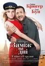 Фільм «Заміж на 2 дні» (2012)