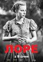 Фільм «Лоре» (2012)