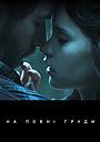 Фільм «На повні груди» (2013)