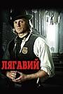 Серіал «Лягавий» (2012 – 2013)