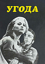 Фільм «Угода» (1969)