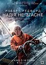 Фільм «Надія не згасне» (2013)