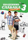 Мультфільм «Щоденник слабака 3: Собачi днi» (2012)