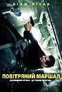 Фільм «Повітряний маршал» (2014)
