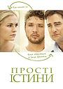 Фільм «Прості істини» (2012)