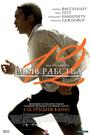 Фільм «12 років рабства» (2013)