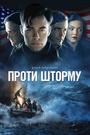 Фільм «Проти шторму» (2016)