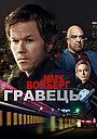 Фільм «Гравець» (2014)