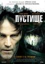 Фільм «Пустище» (2011)