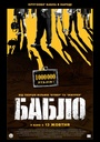 Фільм «Бабло» (2011)