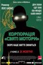 Фільм «Корпорація «Святі мотори»» (2012)