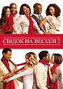 Фільм «Свідок на весіллі 2» (2013)