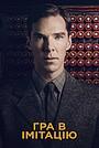 Фільм «Гра в імітацію» (2014)