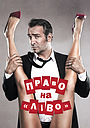 Фільм «Право на «ліво»» (2011)