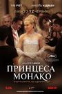 Фільм «Принцеса Монако» (2014)