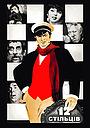Фільм «12 стільців» (1971)