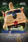 Фільм «Тупий та ще тупіший 2» (2014)