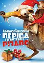 Мультфільм «Льодовиковий період: Різдво мамонтів» (2011)