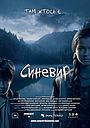 Фільм «Синевир» (2012)