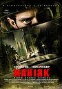 Фільм «Маніяк» (2012)